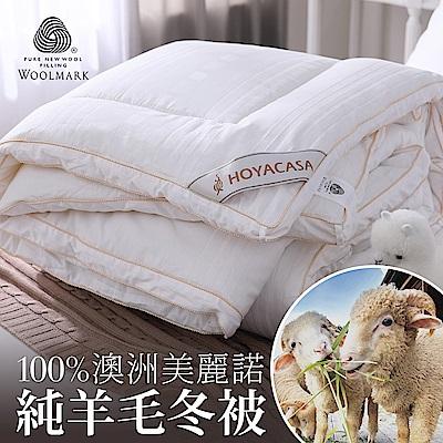 HOYA H Series 澳洲美麗諾純羊毛冬被(加大8x7尺)