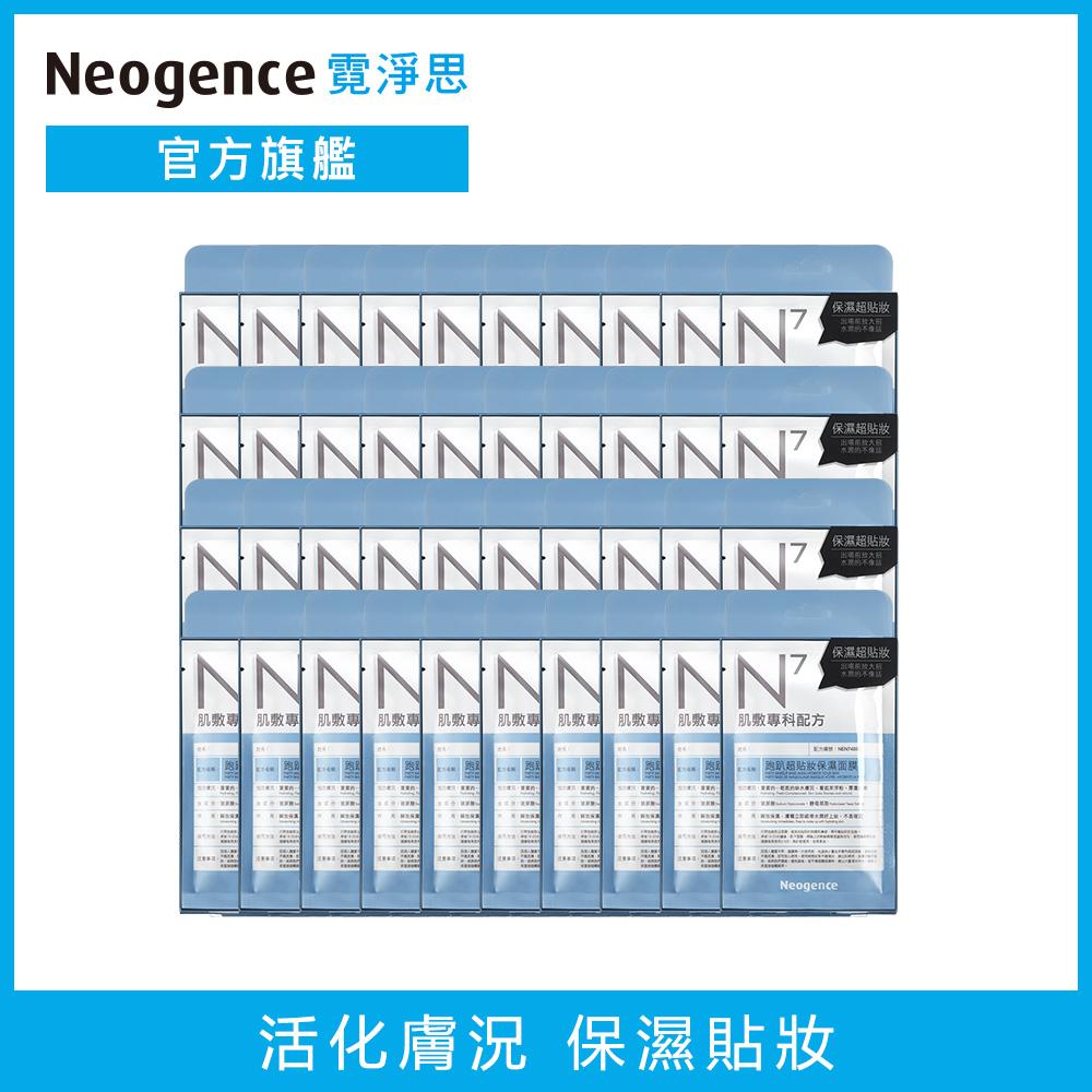 Neogence霓淨思 N7跑趴超貼妝保濕面膜箱購組(共160片) 水潤好上妝 大幅度提升肌膚的含水量