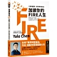 加速你的FIRE人生:打造致富體質,提早贏得財富自由 product thumbnail 1