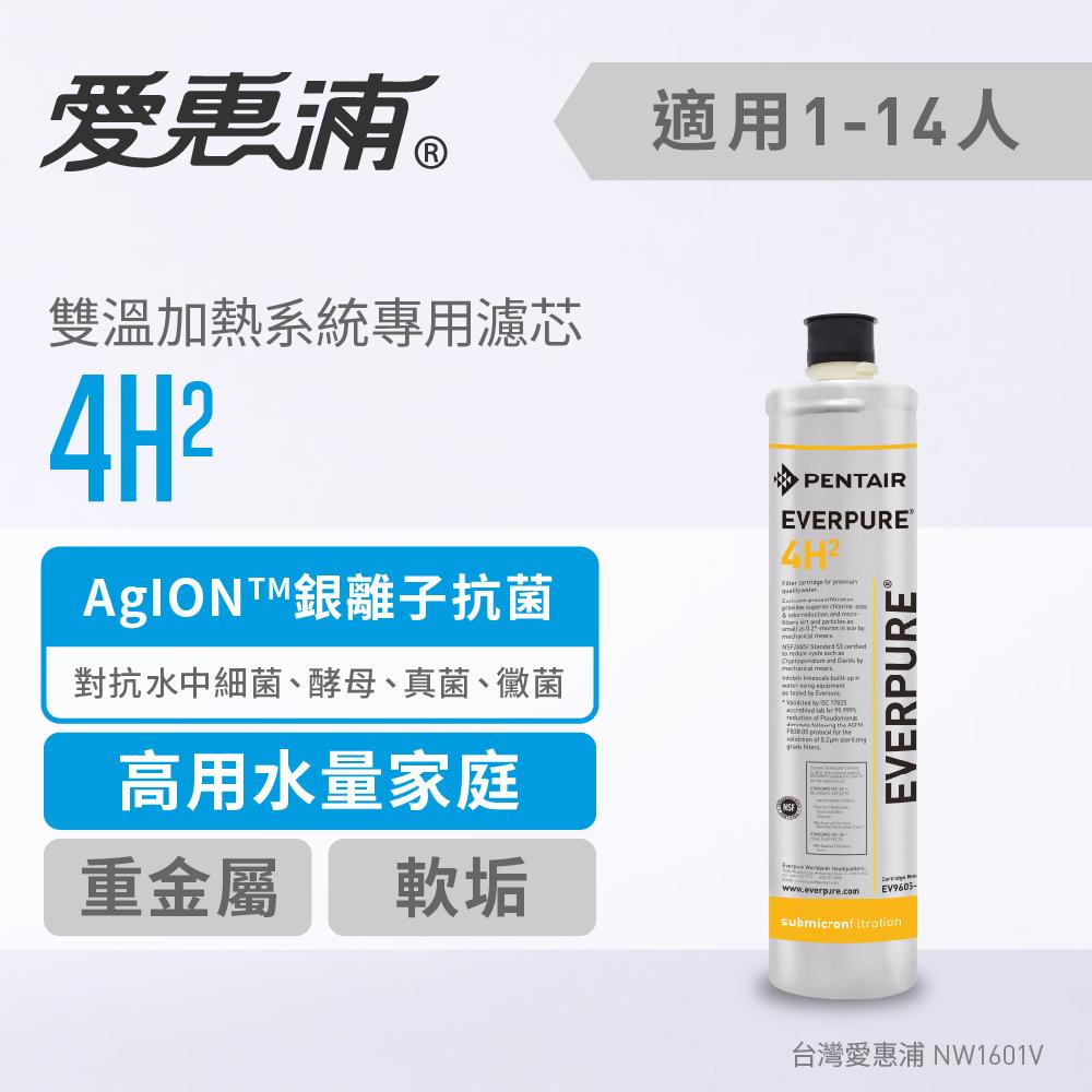 愛惠浦 EVERPURE 4H2活性碳濾芯(DIY更換)