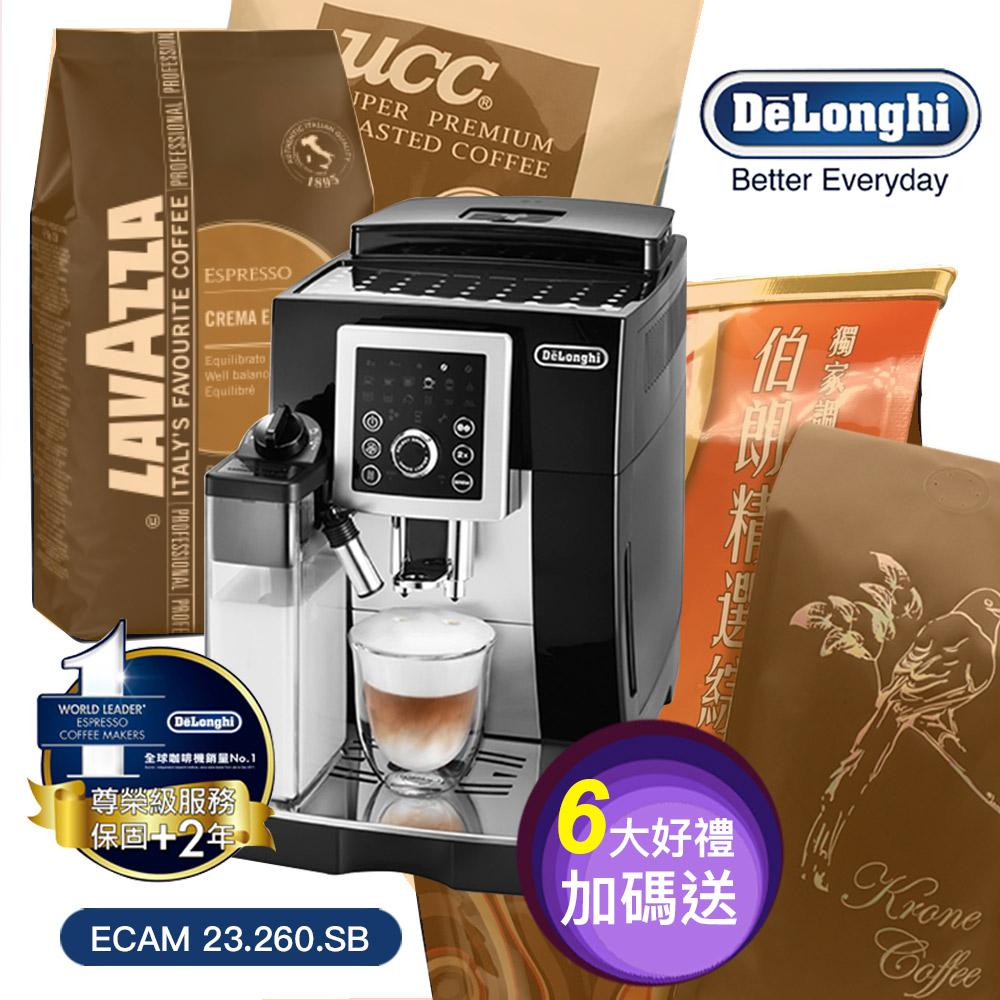 [義大利DeLonghi] ECAM23.260.SB欣穎型全自動義式咖啡機+四品牌咖啡豆