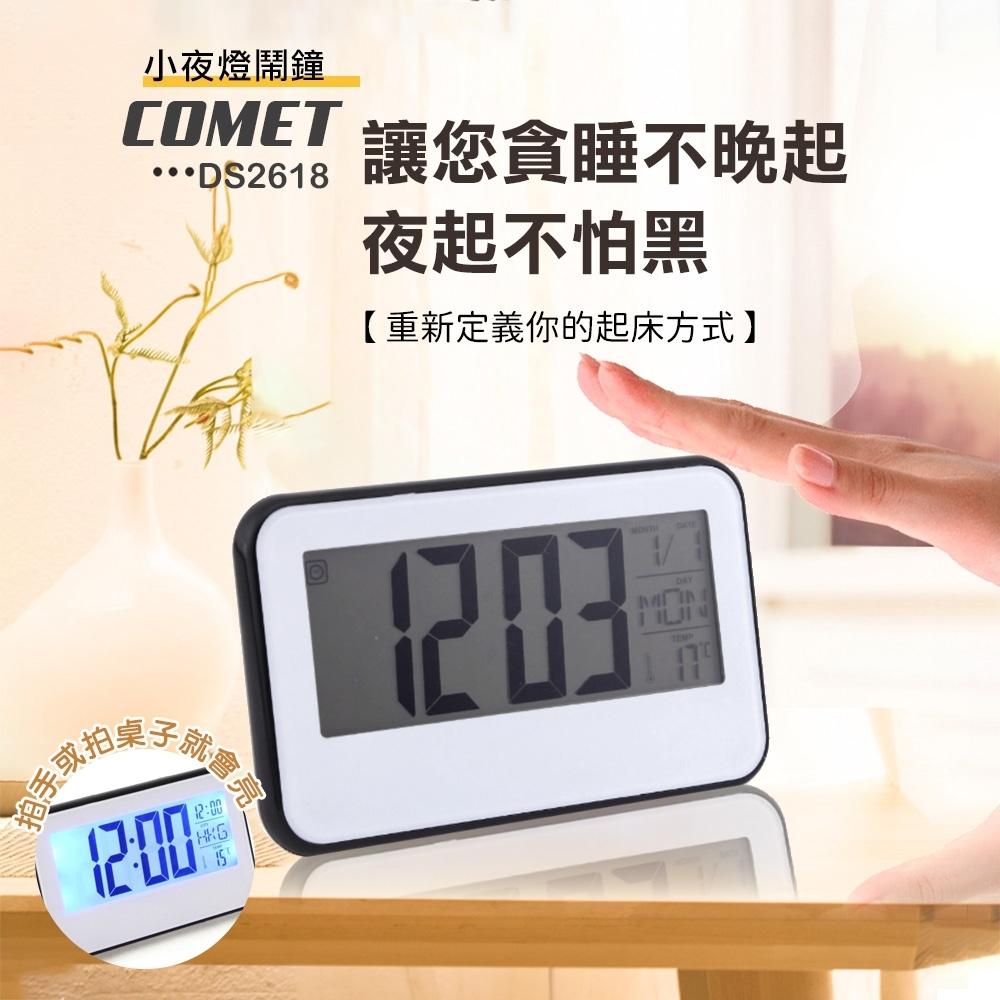 【COMET】大螢幕聲控萬年曆數位鐘(DS-2618)