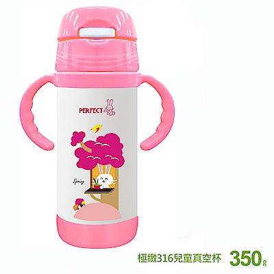 PERFECT理想極緻316兒童真空杯350cc(粉紅色)
