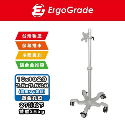 ErgoGrade 多功能醫療螢幕推車/五爪推車(EGRLE200)