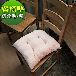 La Veda 仿兔毛舒適餐椅墊-粉