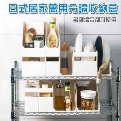酷奇 收納絕佳神器-日式居家萬用分隔收納盒超值組