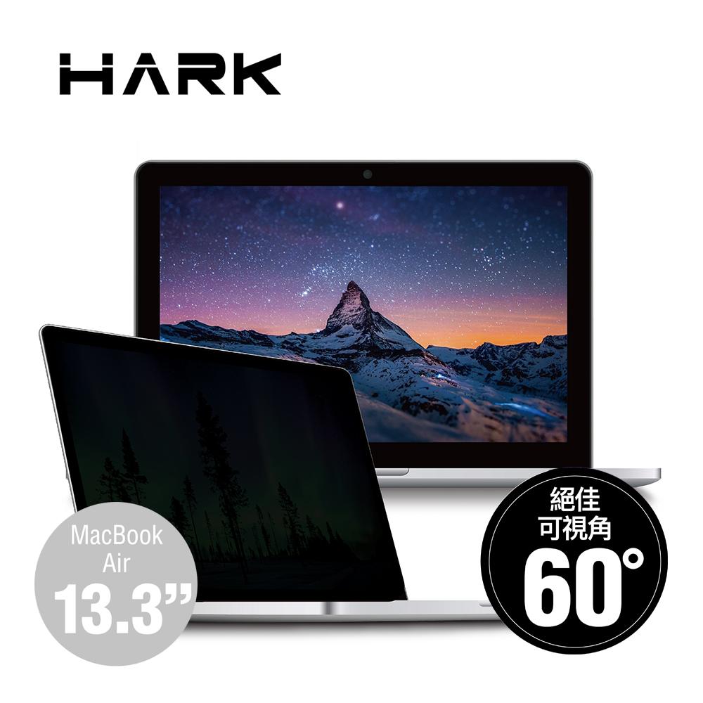 【HARK】MAC筆電專用超薄防窺片(MacBook Air 13.3吋)