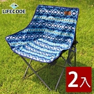 LIFECODE《美杜莎》加寬折疊椅-圖騰藍(2入)