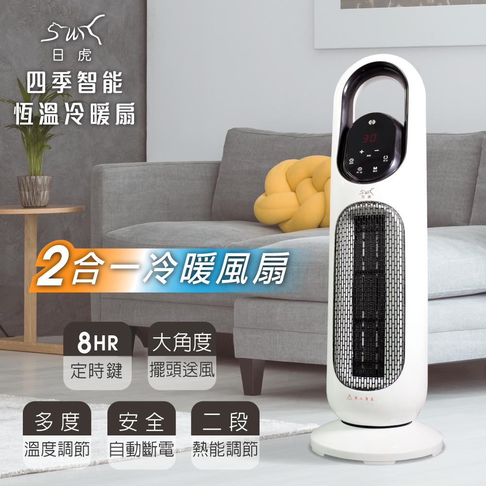 日虎 四季智能恆溫電暖扇 (PTC陶瓷發熱出風)