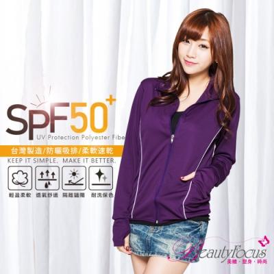 BeautyFocus UPF50+A級抗UV立領防曬外套(深紫)
