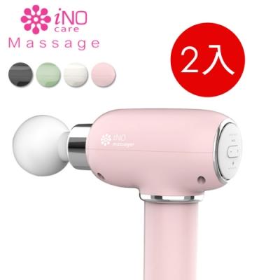 【預購】(2入)iNO 小捶筋膜按摩槍 Massage Gun