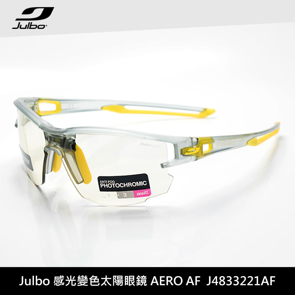 Julbo 感光變色太陽眼鏡 AERO AF J4833221AF (跑步自行車用)