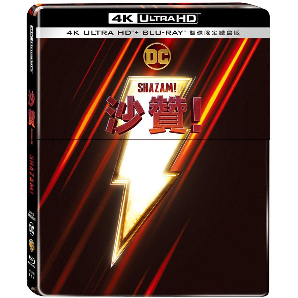 [預購] 沙贊!4K UHD+BD 雙碟限定鐵盒版