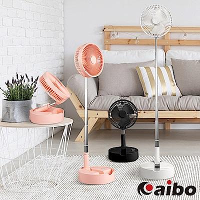 [時時樂限定] aibo AB216 日式無印風 8吋USB充電折疊風扇