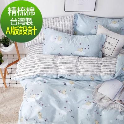 La Lune 100%台灣製寬幅精梳純棉單人床包雙人被套三件組 點亮星星兔
