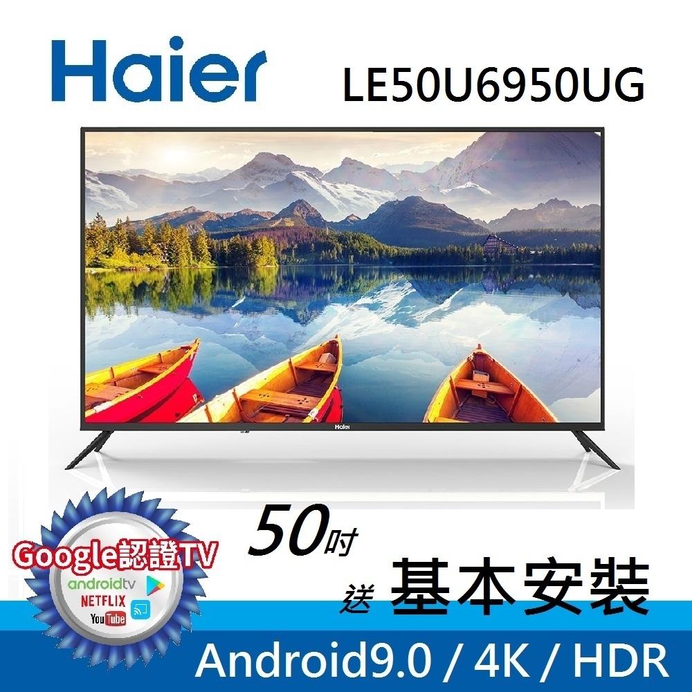 【加碼贈HDMI線】 Haier海爾 50吋 4K HDR Android液晶顯示器 LE50U6950UG (Google TV)