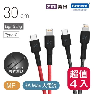 ZMI紫米 Type-C to Lightning 編織數據線30cm (AL872) 四入組 - 8pin 充電/傳輸線