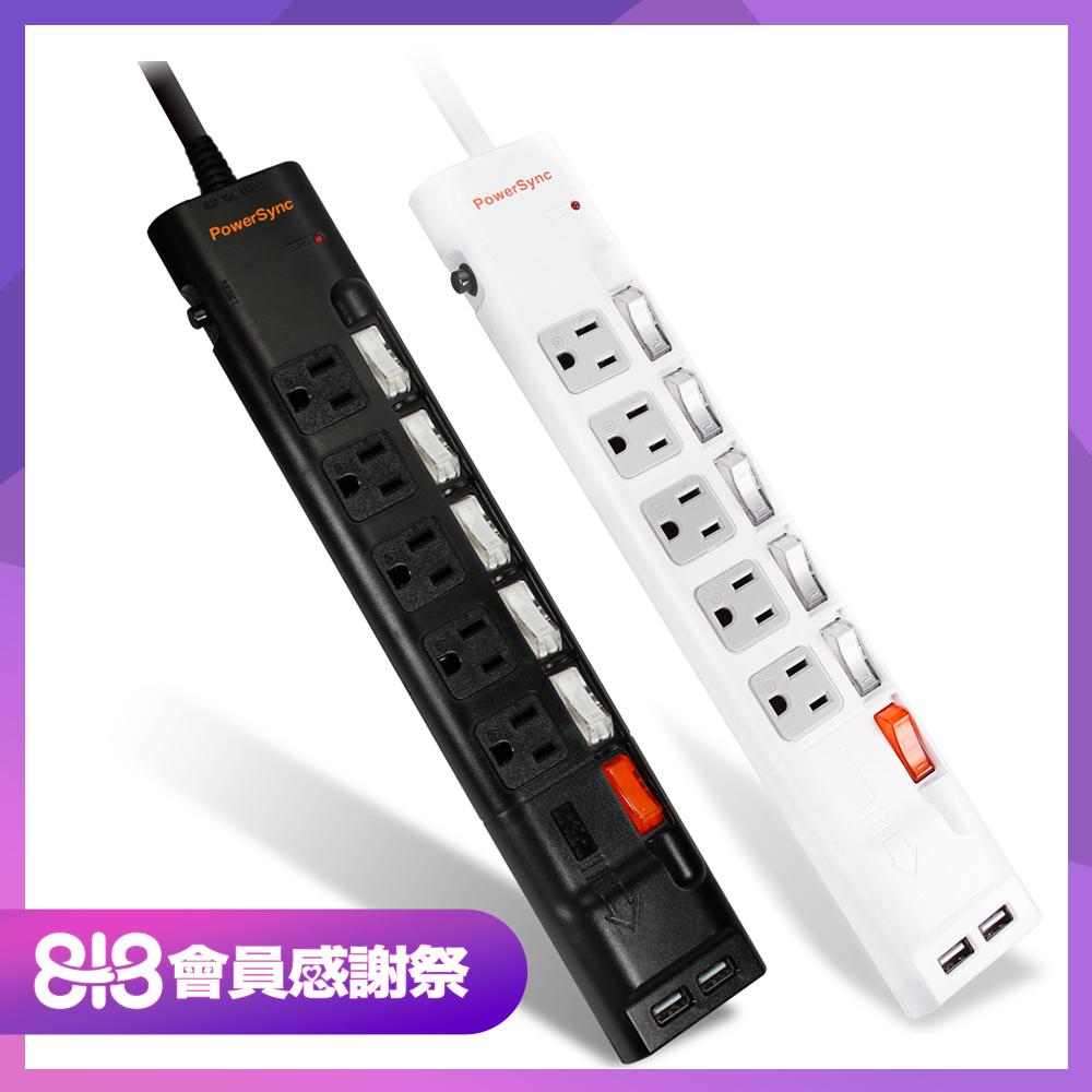 群加 PowerSync 六開五插防雷擊USB延長線/1.8m/2色 [限時下殺]