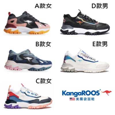 【時時樂限定-新降價】KangaROOS 男女 越野老爹鞋(5款任選)
