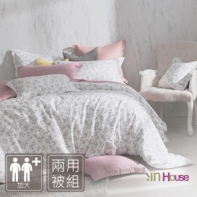 IN-HOUSE-清雅吉維尼-精梳棉防蚊防蟎兩用被床包組(加大)