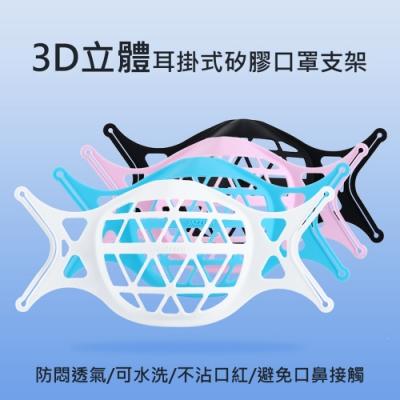 3D立體 耳掛式矽膠口罩支架(8入)-防悶透氣/可水洗/不沾口紅/避免口鼻接觸