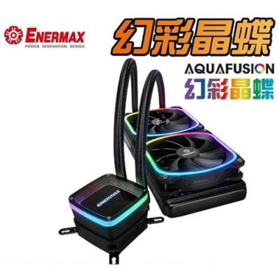 安耐美 幻彩晶蝶ELC-AQF240-SQA 水冷散熱器