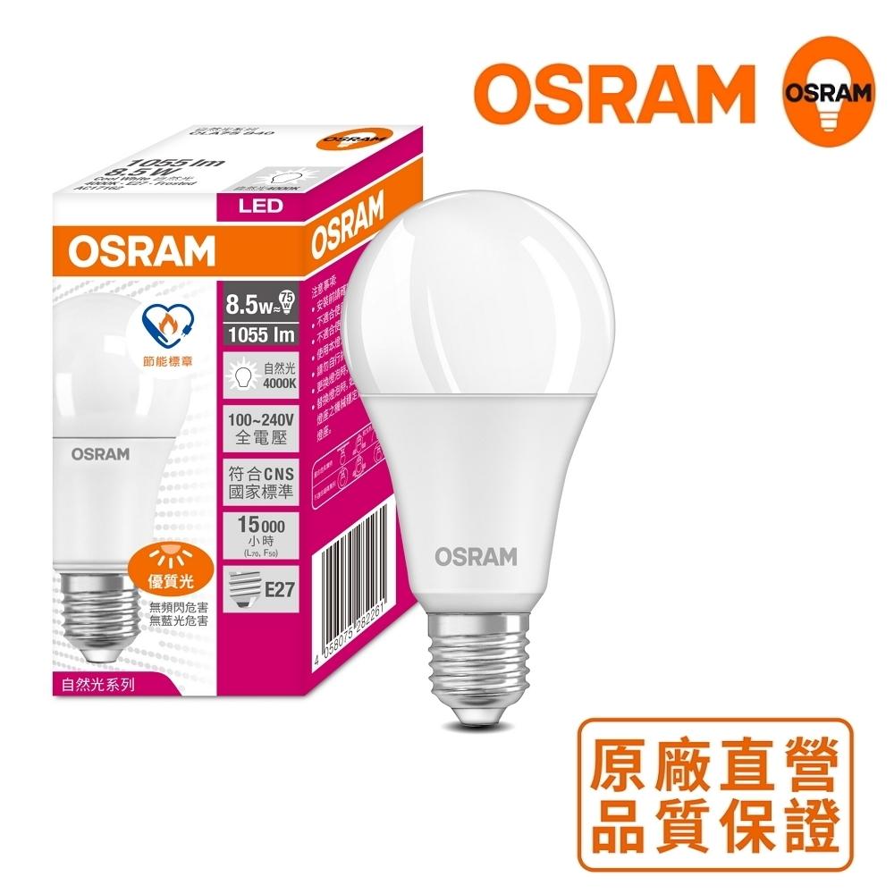 歐司朗8.5W LED超廣角 高光效 LED燈泡-節能版 6入組