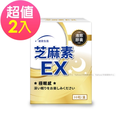 統欣生技-液態膠囊芝麻素EX 30粒/盒x2入