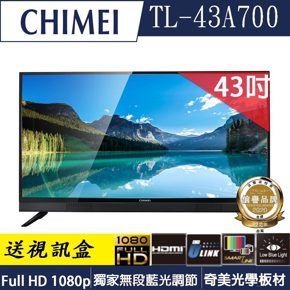 【買就送日式簡約多功能收納面紙盒】奇美CHIMEI 43型FHD低藍光液晶顯示器 TL-43A700(不含安裝)