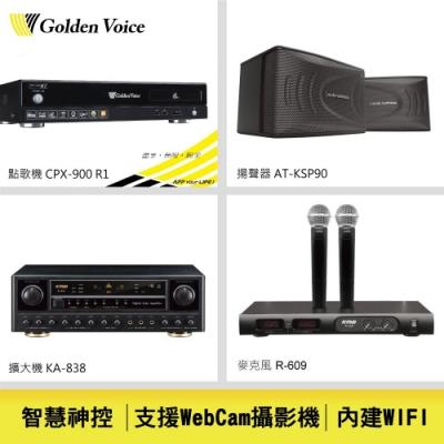 【金嗓】尊榮美聲卡拉OK超值組(CPX-900R1)