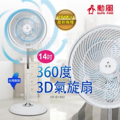 勳風 14吋360度3D立體氣旋扇 HF-B1460