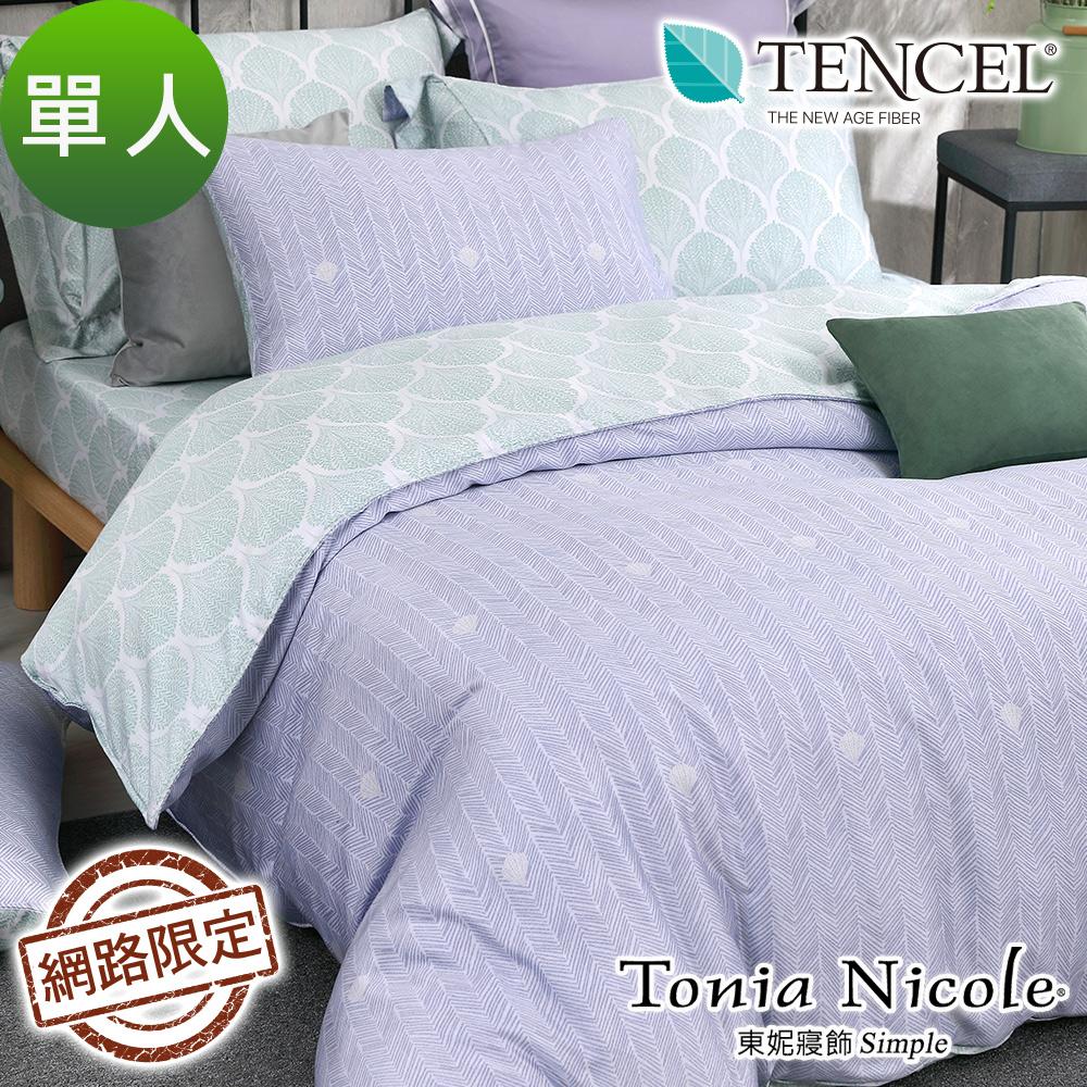 Tonia Nicole東妮寢飾 碧景綠映100%萊賽爾天絲兩用被床包組(單人)
