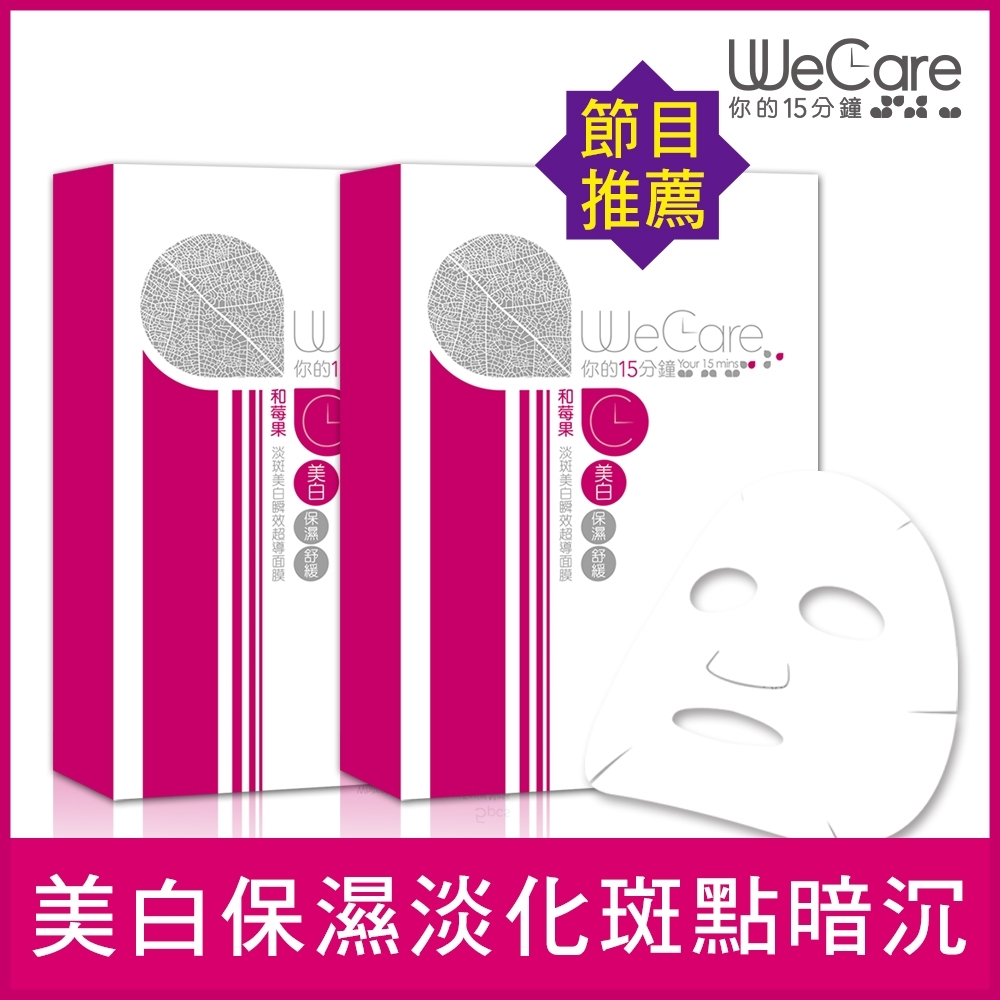 Wecare【特賣品】和莓果淡斑美白瞬效超導面膜10片/2盒★原價1760 (效期至2021/03)