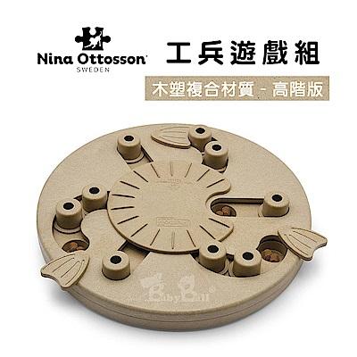 Nina Ottosson 寵物益智玩具-工兵遊戲組(複合材質)-高階版