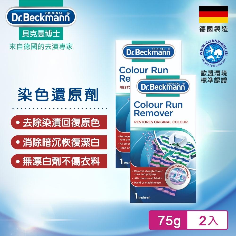 德國Dr.Beckmann貝克曼博士 染色還原劑75g(2包入) 0713025