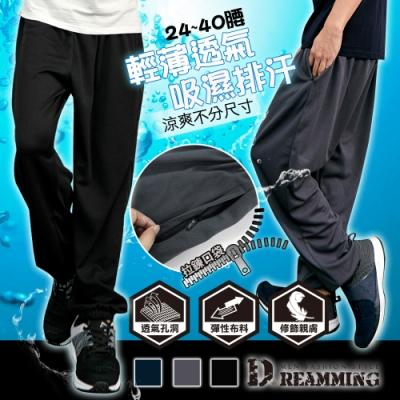 Dreamming 機能速乾涼感運動休閒長褲 透氣 輕薄 吸濕排汗-共三色