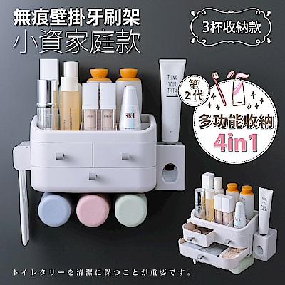 【FL生活+】第二代無痕壁掛牙刷架-小資家庭三杯收納款(A-022)