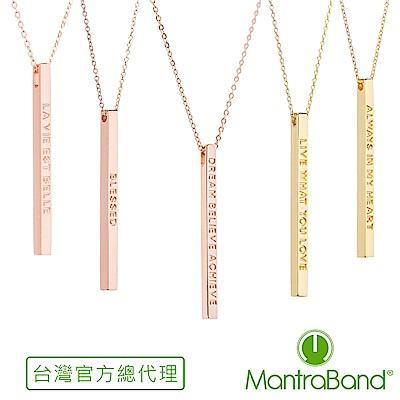 [時時樂]MantraBand台灣官方總代理 悄悄話項鍊 多款可選