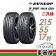 【登祿普】SP SPORT MAXX 050+ 高性能輪胎_二入組_215/55/17 product thumbnail 1