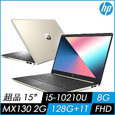 (送4G記憶體 直升12G) HP 超品 15s-du1024TX筆電-金(i5-10210U/MX130/128G+1T/8G)