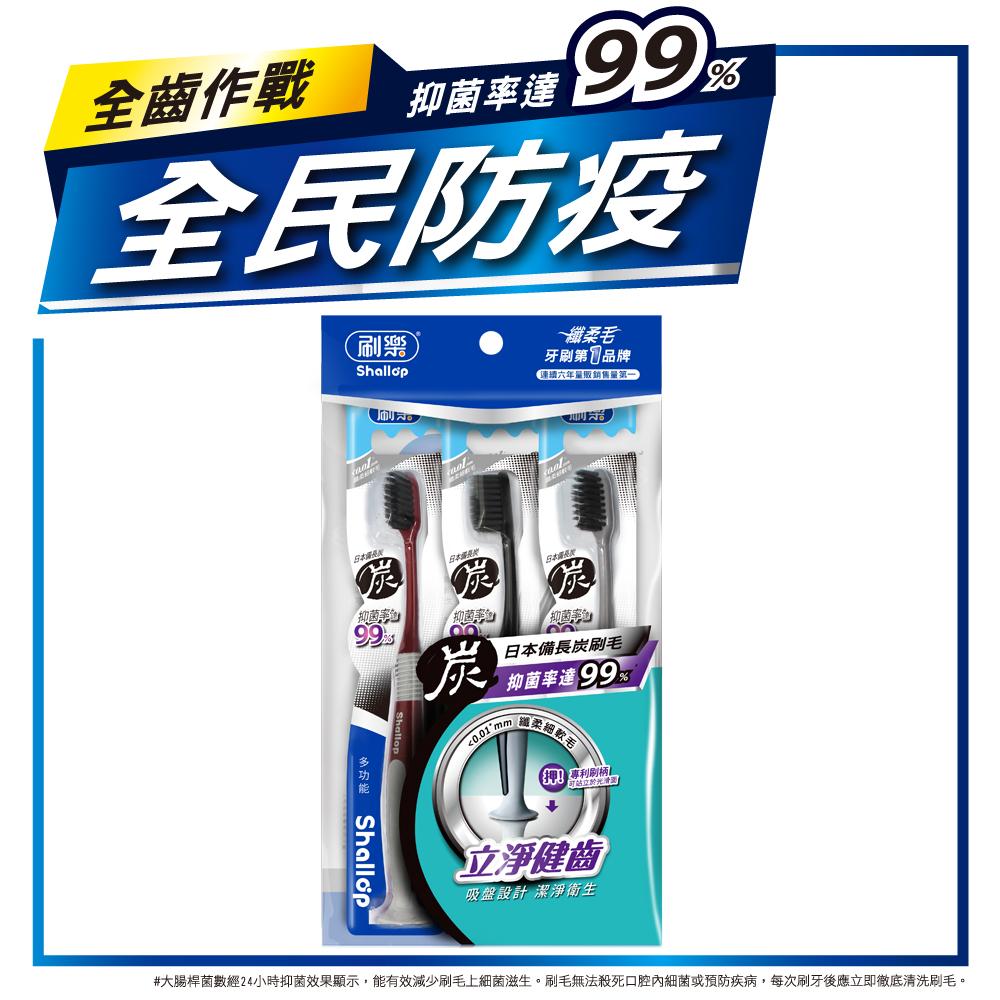 刷樂 多功能牙刷(3支/組)