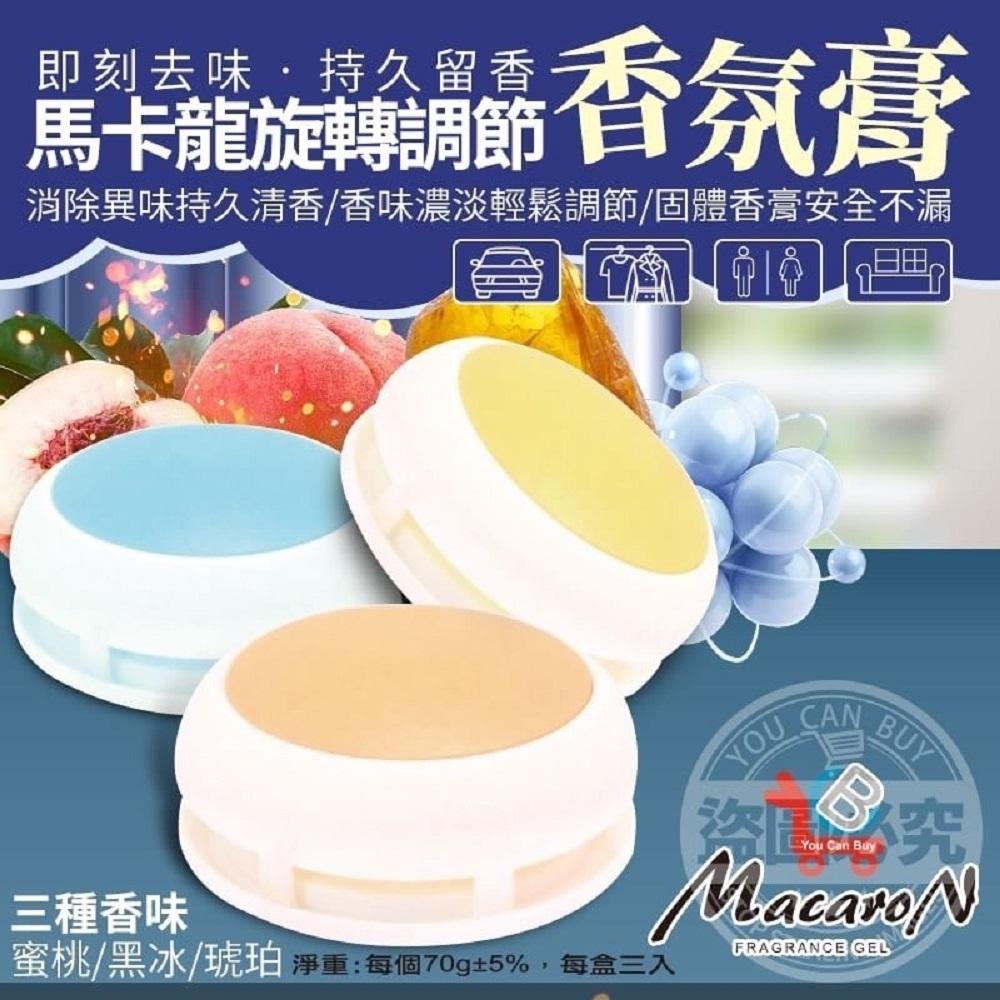You Can Buy 馬卡龍旋轉調節 香氛膏 (每組3款香味各1入: 蜜桃、黑冰、琥珀)*6組
