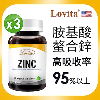 Lovita愛維他-胺基酸螯合鋅30mg 全素 60錠/瓶 3入組