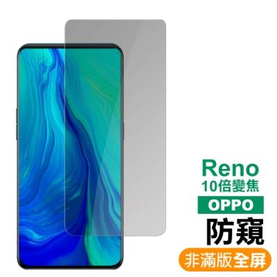 OPPO reno 十倍變焦 高清防窺 9H鋼化玻璃膜 手機螢幕保護貼