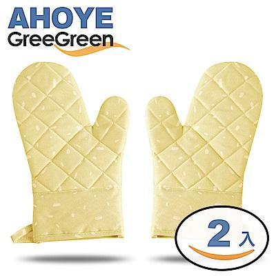 GREEGREEN 白雪紛飛 棉質隔熱手套 兩入組(鵝黃色)