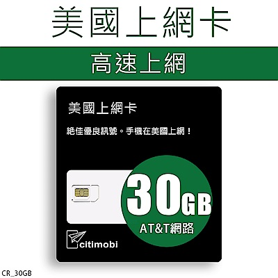 美國上網 - 30GB高速上網卡(超大流量上網)