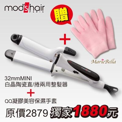 ModsHair32mm白晶陶瓷直/捲兩用整髮器 捲棒_ (買就送QQ凝膠美容保濕手套)