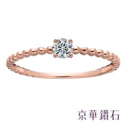 京華鑽石 10K玫瑰金 圓圓點點 0.10克拉 單顆美鑽線戒女戒