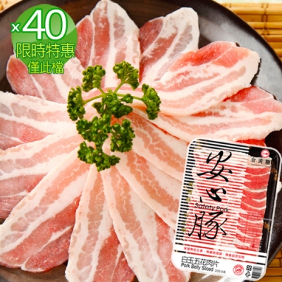 台糖安心豚白玉五花肉片40盒/整箱送到家(新鮮特惠商品效期2019/11月)