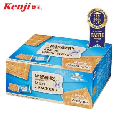 Kenji 健司 牛奶餅乾(21入/盒)